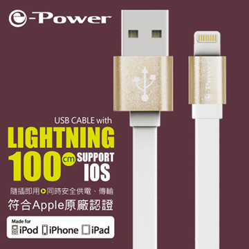 e-Power Lightning / USB 1M 金色