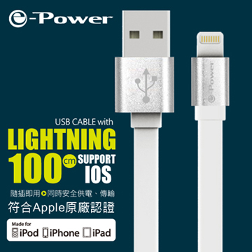 e-Power Lightning / USB 1M 銀色