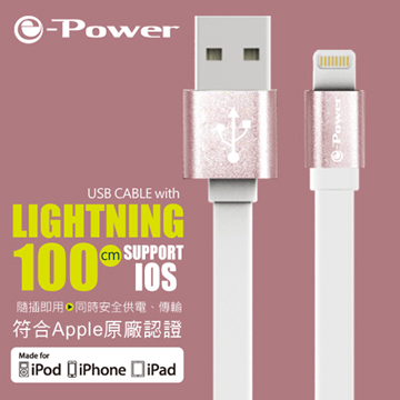 e-Power Lightning / USB 1M 玫瑰金
