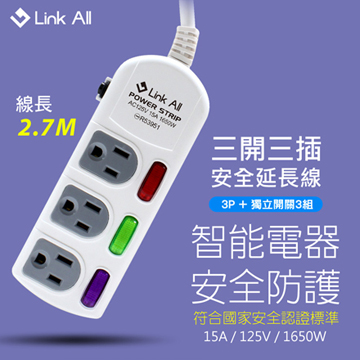 Link All B309 / 三开三插 / 15A / 1650W / 2.7M