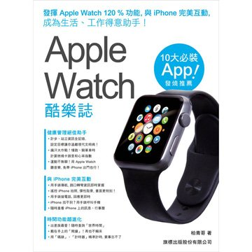 flag Apple Watch 酷樂誌