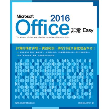 flag Microsoft Office 2016 非常 EASY