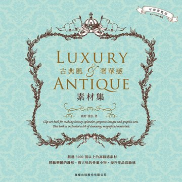 flag 古典風‧奢華感素材集 LUXURY & ANTIQUE