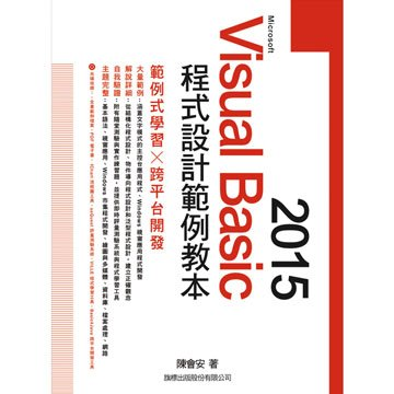 flag Microsoft Visual Basic 2015 程式設計範例