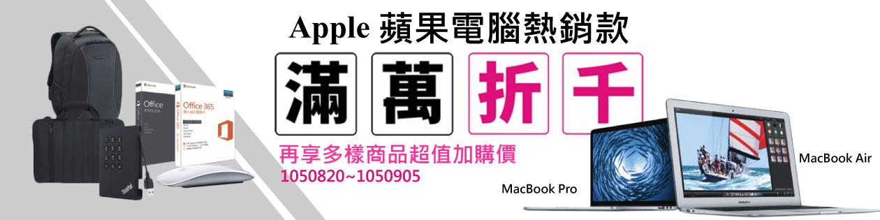 Apple電腦 滿萬折1000