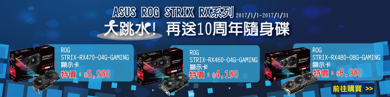 ROG STRIX RX系列