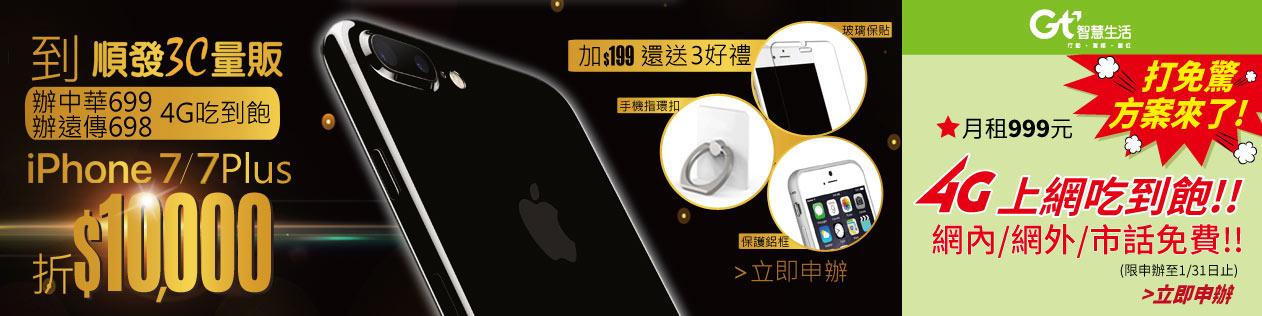iPhone7折1萬