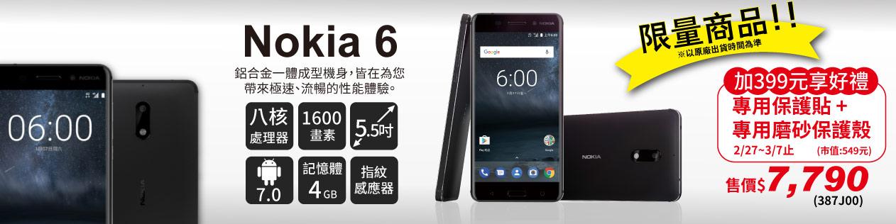 Nokia 6 新品預購中