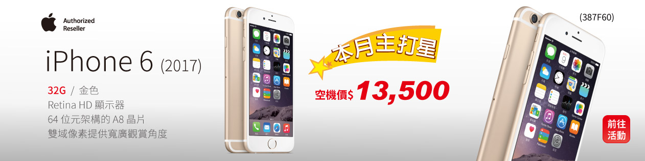 獨家iPhone6 32G 2017