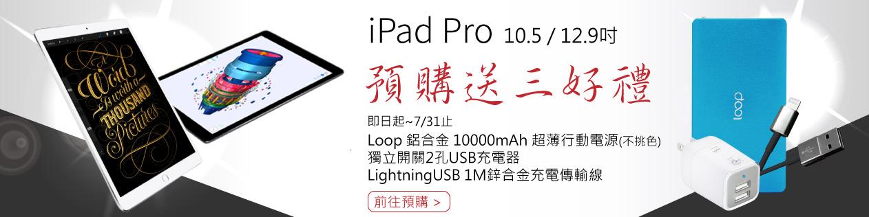 iPad預購送好禮
