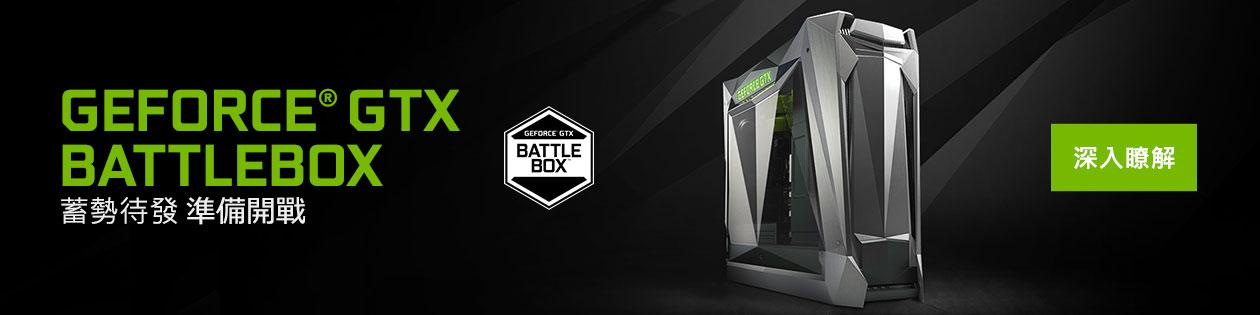 battlebox遊戲主機