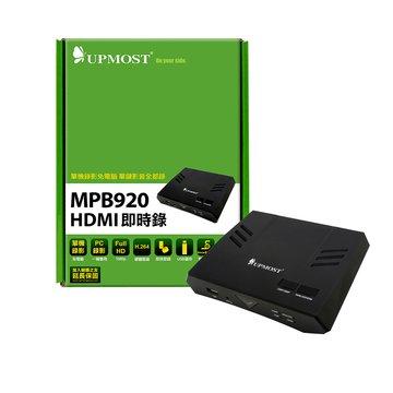 MPB920 HDMI即時錄
