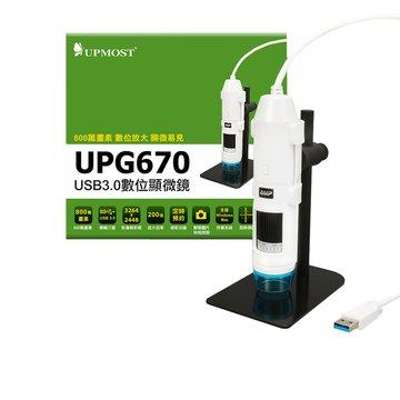 UPG670 USB3.0數位顯微鏡