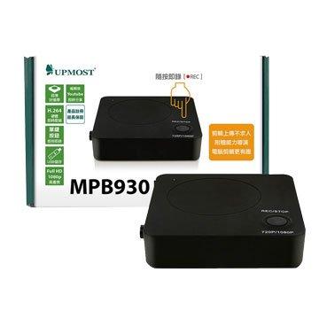 UPMOST 登昌恆 MPB930 HDMI錄影盒