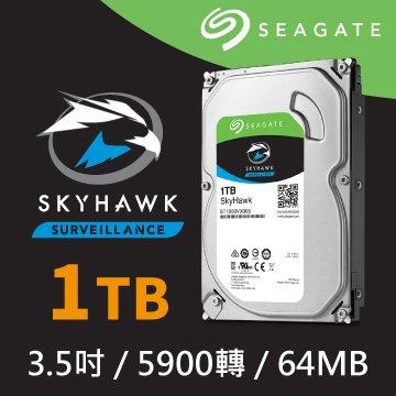 Seagate 希捷 1TB 3.5吋 64MB 5900轉 SATAIII 影音監控硬碟(ST1000VX005-3Y)