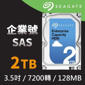 Seagate 2TB 3.5吋 128MB 7200轉 SAS企業級硬碟(ST2000NM0045-5Y/P)
