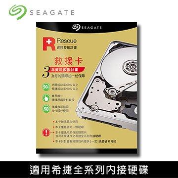 Seagate 希捷 资料救援卡 3年/希捷内接硬盘/到府收送