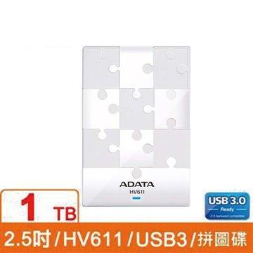 HV611 1TB 2.5吋 外接硬碟-白