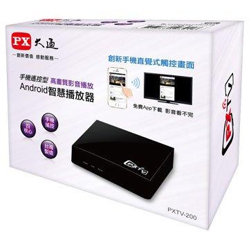 PX 大通 PXTV-200 手機遙控型Android智慧播放器(福利品出清)