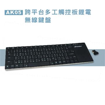 友旺 AK05 2.4G無線鍵鼠觸控板(福利品出清)
