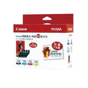 CLI-726墨水相紙組合 黑色+彩色+PP-201相片紙墨水匣