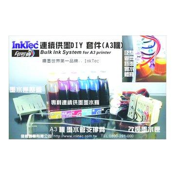A3六色雙匣晶片機連續供墨套件