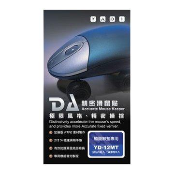 DA橢圓/YD-12MTⅡ3組入精密滑鼠貼