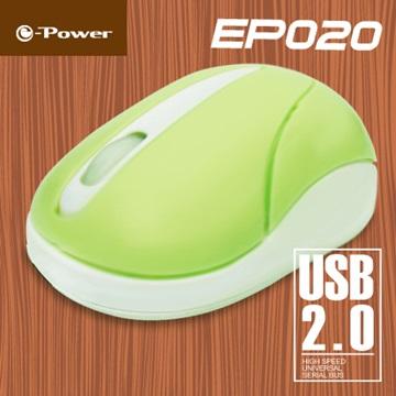 EP-020WG光學滑鼠/USB(青草綠)