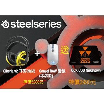 Siberia V2耳麥(Navi)+Sensei RAW滑鼠送Qck Cod鼠墊