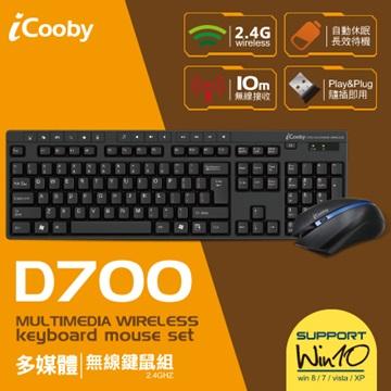 iCooby  D700多媒體無線鍵鼠組/USB(黑)