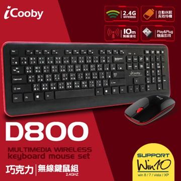 D800巧克力無線鍵鼠組/USB(黑紅)