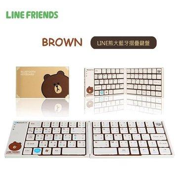 LINE 熊大版 折疊式藍芽鍵盤