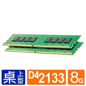 Micorn 美光 DDR4 2133 8G 288PIN PC用記憶體