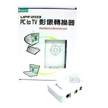 UPF203 PC TO TV影像轉換器