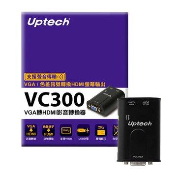 Uptech  VC300 VGA轉HDMI影音轉換器
