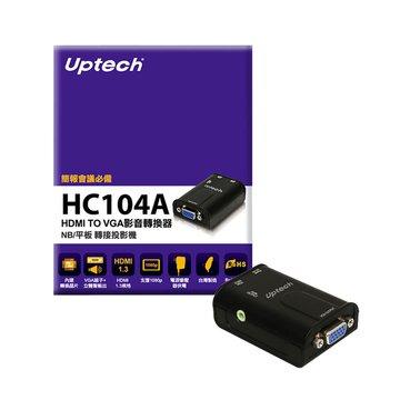 HC104A HDMI TO VGA影音轉換器