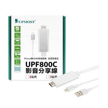 UPMOST 登昌恆 UPF800C 影音分享線(2米)