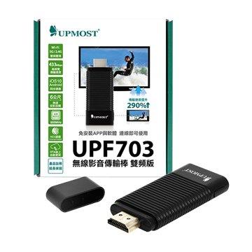 UPMOST UPF703 無線影音傳輸棒 雙頻版