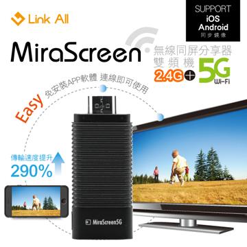Mirascreen無線影音傳輸器(2.4G+5G)
