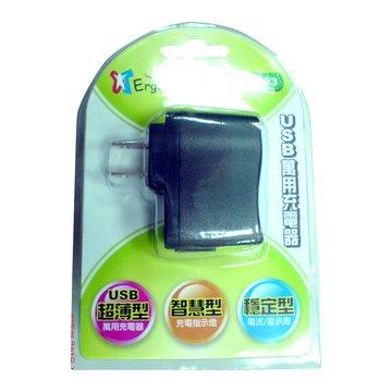人因 USB萬用充電器