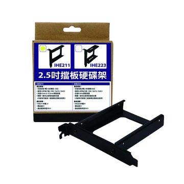 IHE211 2.5吋擋板硬碟架