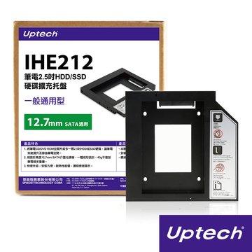 IHE212 筆電2.5吋HDD/SSD硬碟擴充托盤