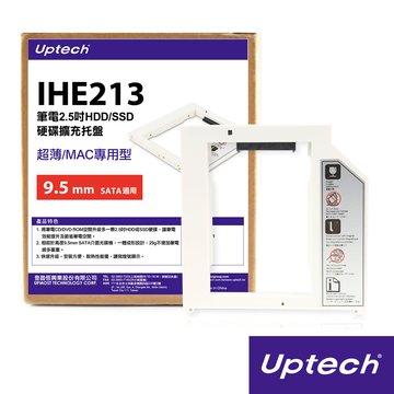 IHE213 筆電2.5吋HDD/SSD 硬碟擴充托盤