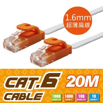 CAT.6扁線 / 20m