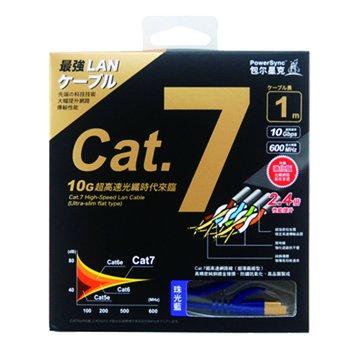 PowerSync 群加 CAT.7 扁線1M
