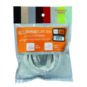 PowerSync 群加 Cat. 5e 5M(袋裝)