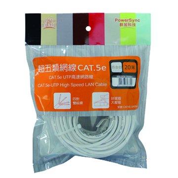 PowerSync 群加 Cat. 5e 20M(袋裝)