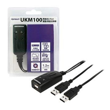 Uptech  UKM100 帶線式2-Port鍵盤/滑鼠切換器