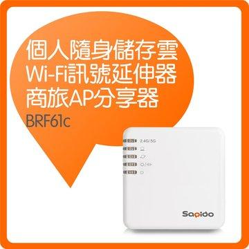 BRF61c 11AC雙頻隨身無線分享器600M
