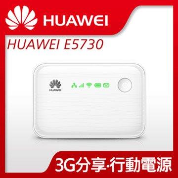 E5730 3G無線行動熱點機